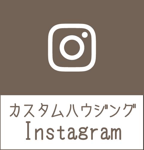 カスタムハウジング Instagram