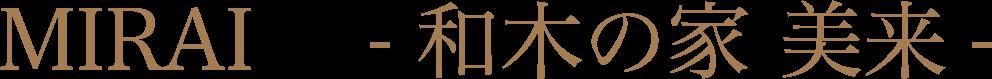 MIRAI -和木の家 美来-